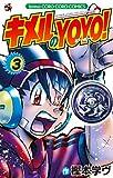 キメルのYOYO! 第3巻 (てんとう虫コロコロコミックス)