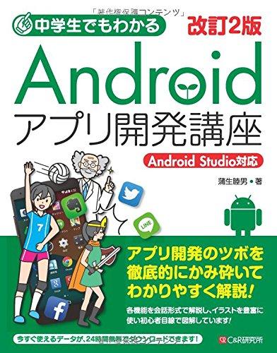 改訂2版 中学生でもわかる Androidアプリ開発講座の詳細を見る