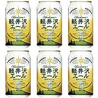 ビール クラフトビール 軽井沢 ギフト 軽井沢ビール ビール 地ビール クラフトビール 軽井沢エール(エクセラン) 350ml 6缶セット