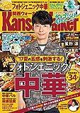 KansaiWalker関西ウォーカー 2017 No.16 [雑誌]