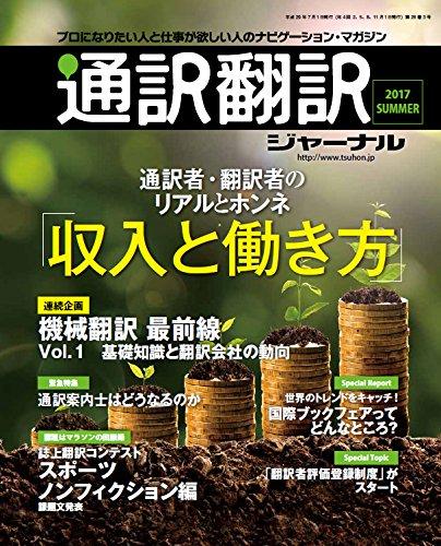 通訳翻訳ジャーナル 2017年7月号