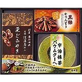 慶応四年創業 信濃屋 清風堂 和菓子詰合せ ( 700-6717r )
