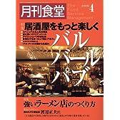 月刊 食堂 2006年 04月号