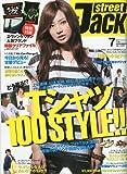street Jack (ストリートジャック) 2009年 07月号 [雑誌]