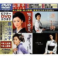 長山洋子 PVカラオケ集<本人歌唱・本人映像・音多カラオケDVD>