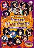 ライブビデオ ネオロマンス・ハロウィンパーティー 2015 豪華版[DVD]
