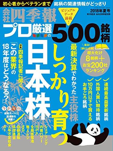会社四季報プロ5002018年 夏号