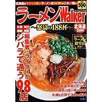 ラーメンWalker北海道 2009 61802-34 (ウォーカームック 133)