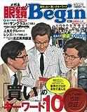 眼鏡Begin vol.12 (BIGMANスペシャル)