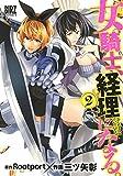 女騎士、経理になる。 (2) (バーズコミックス)