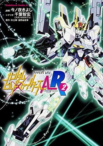ガンダムビルドファイターズA-R (2) (角川コミックス・エース)