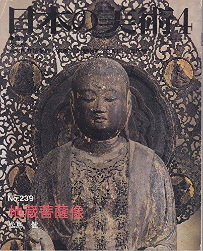 地蔵菩薩像 (日本の美術 No.239)
