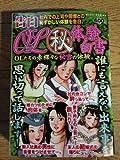告白 OL(秘)体験白書 (ミッシィコミックス)
