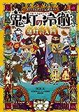 コミック&アニメ公式ガイド 鬼灯の冷徹 鬼灯なんでも入門 (KCデラックス)