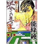 哭きの竜・外伝 (1) (近代麻雀コミックス)