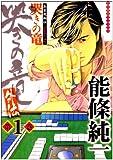 哭きの竜外伝 / 能條 純一 のシリーズ情報を見る
