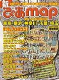 新ぴあmap首都圏版 2007→2008―東京・横浜・神奈川・千葉・埼玉 (ぴあMOOK)