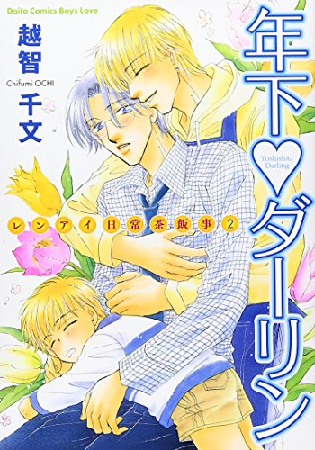 年下・ダーリン―レンアイ日常茶飯事 2 (ダイトコミックス)の詳細を見る