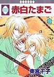 赤白たまご(10) (冬水社・いち*ラキコミックス) (いち・ラキ・コミックス)