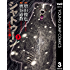 シャトゥーン~ヒグマの森~ 3 (ヤングジャンプコミックスDIGITAL)