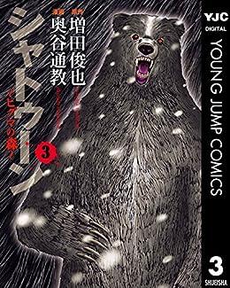シャトゥーン~ヒグマの森~ 第01-03巻 [Shatoun – Higuma no Mori vol 01-03]