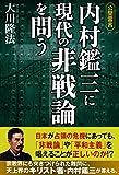 公開霊言 内村鑑三に現代の非戦論を問う 公開霊言シリーズ