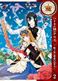 ハートの国のアリス~帽子屋と深夜のお茶会~ 2 (IDコミックス ZERO-SUMコミックス)