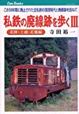 私鉄の廃線跡を歩く〈3〉北陸・上越・近畿編—この50年間に廃止された全私鉄の現役時代と廃線跡を訪ねて (キャンブックス)