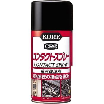 KURE(呉工業) コンタクトスプレー(300ml) 接点復活剤 1047 [HTRC2.1]