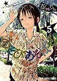 あそびあそばせ 5 (ヤングアニマルコミックス)