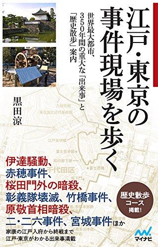 江戸・東京の事件現場を歩く ~世界最大都市、350年間の重大な「出来事」と「歴史散歩」案内~