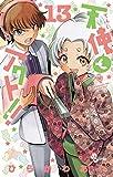 天使とアクト!!(13) (少年サンデーコミックス)