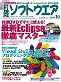 日経ソフトウエア 2009年 10月号 [雑誌]