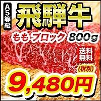【特選飛騨牛A5等級 もも ブロック 800g】ローストビーフ/ステーキ/焼肉用★送料無料★