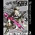 バイオーグ・トリニティ 3 (ヤングジャンプコミックスDIGITAL)