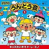 2010 うんどう会(1)キッズたいそう ド・レ・ミ♪