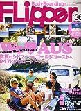Body Boarding FLipper (ボディボーディング フリッパー) 2007年 02月号 [雑誌] 画像