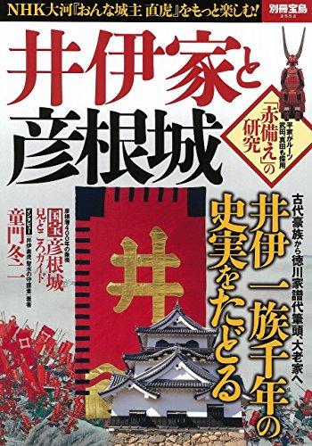 井伊家と彦根城 (別冊宝島 2552)