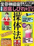 わかさ夢MOOK35 足腰の激痛・しびれを自力で治す 操体法実践ガイド (WAKASA PUB)