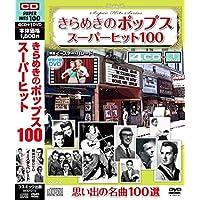 きらめきのポップス スーパーヒット 100 CD4枚DVD1枚セット BCD-015