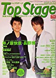 Top Stage (トップステージ) 2005年 9/10号