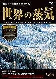 世界の蒸気Vol.4ゼメリング鉄道(世界遺産/オーストリア)・アッヘンゼー鉄道・シャーフベルク鉄道・ツィラータール鉄道 [DVD]