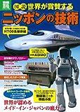図説 世界が賞賛するニッポンの技術 (別冊宝島 1978 ノンフィクション)