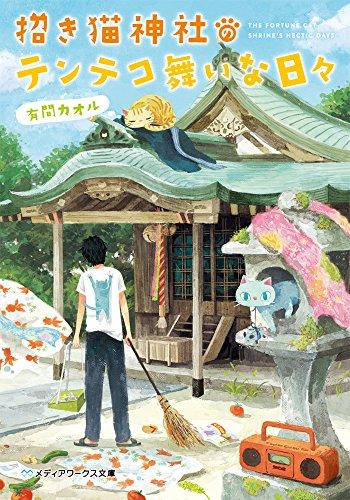 招き猫神社のテンテコ舞いな日々 (メディアワークス文庫)の詳細を見る