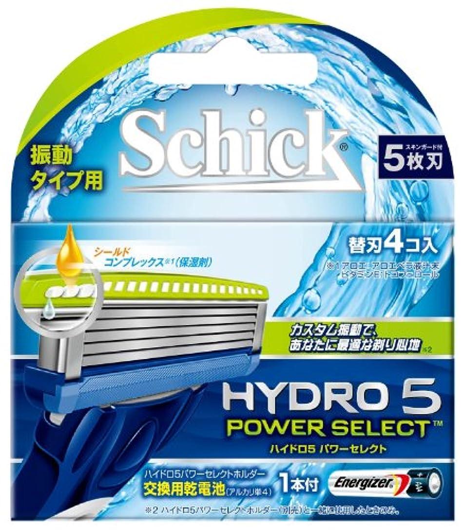 水星マネージャー伴うシック ハイドロ5 パワーセレクト 替刃(4コ入)