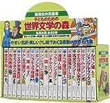 子どものための 世界文学の森 全40巻・セットB(21〜40) (世界文学の森 全40巻)