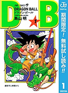 DRAGON BALL モノクロ版【期間限定無料】 1 (ジャンプコミックスDI...