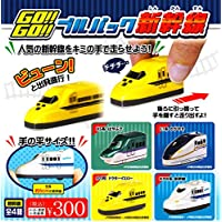 GO!!GO!!プルバック新幹線 全4種セット ガチャガチャ