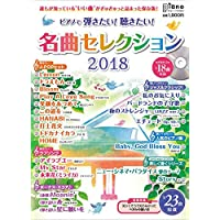 ピアノで弾きたい! 聴きたい! 名曲セレクション2018【参考演奏CD付】 (月刊ピアノ 2018年7月号増刊)