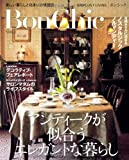 BonChic VOL.7―アンティークが似合うエレガントな暮らし (別冊プラスワンリビング) 画像